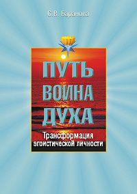 Светлана Васильевна Баранова -Трансформация эгоистической личности