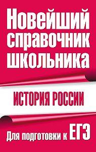 Г. Долгова -История России. Для подготовки к ЕГЭ