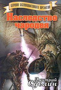 Дмитрий Суслин - Наследство чародея