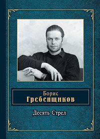 Борис Гребенщиков -Десять Стрел