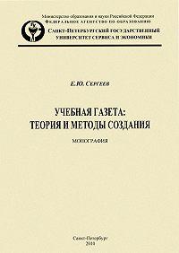 Сергеев Евгений Юрьевич -Учебная газета: теория и методы создания
