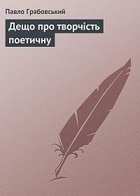 Павло Грабовський - Дещо про творчість поетичну