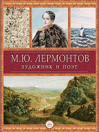 М. Молюков - М.Ю. Лермонтов художник и поэт