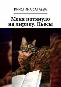 Кристина Сатаева -Меня потянуло на лирику. Пьесы