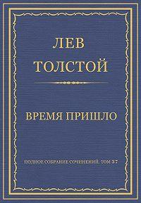 Лев Толстой -Полное собрание сочинений. Том 37. Произведения 1906–1910 гг. Время пришло