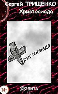 Сергей Трищенко -Христосиада