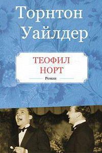 Торнтон  Уайлдер -Теофил Норт