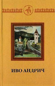 Иво Андрич -В мусафирхане