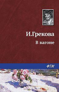 И. Грекова -За проходной