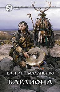 Василий Маханенко -Барлиона