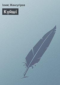 Ілияс Жансүгіров -Күйші