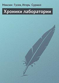 Максим Гусев -Хроники лаборатории