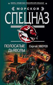 Сергей Зверев -Полосатые дьяволы