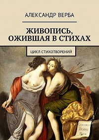Александр Верба -Живопись, ожившая в стихах. Цикл стихотворений