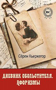 Сёрен Кьеркегор -Дневник обольстителя. Афоризмы