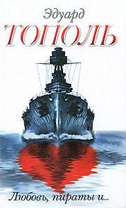 Эдуард Тополь -Любовь, пираты и... (сборник)