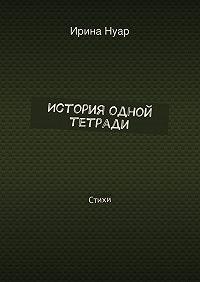 Ирина Нуар -История одной тетради