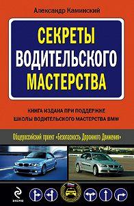 Александр Юрьевич Каминский - Секреты водительского мастерства