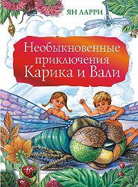 Ян Ларри -Необыкновенные приключения Карика и Вали