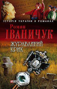 Роман Іваничук -Журавлиний крик