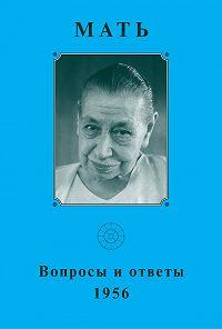 Мать  - Мать. Вопросы и ответы 1956 г.