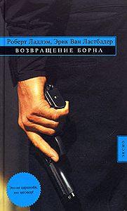 Эрик Ван Ластбадер -Возвращение Борна