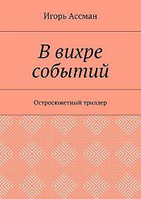 Игорь Ассман -В вихре событий. Остросюжетный триллер