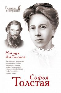 Софья Толстая, Алексей Журавлев - Мой муж Лев Толстой