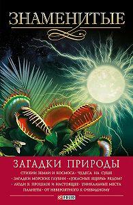 Валентина Скляренко -Знаменитые загадки природы