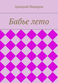 Аркадий Макаров -Бабьелето