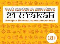 Андрей Рогач (Анро) -21 стакан. Истории Йогеша, записанные Анро
