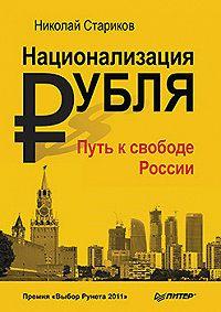 Николай Стариков -Национализация рубля – путь к свободе России