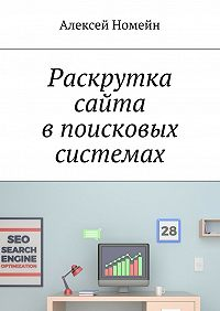 Алексей Номейн -Раскрутка сайта в поисковых системах