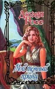 Джулия Росс -Мой темный принц