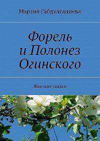 Марзия Габдулганиева -Форель иПолонез Огинского. Женские сказки