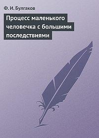 Федор Булгаков - Процесс маленького человечка с большими последствиями