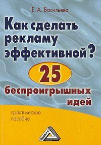 Елена Васильева -Как сделать рекламу эффективной? 25 беспроигрышных идей