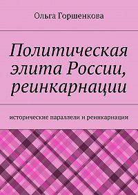 Ольга Горшенкова - Политическая элита России, реинкарнации
