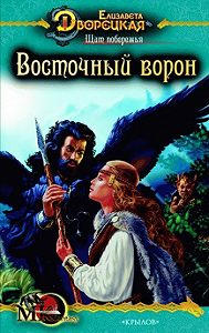 Елизавета Дворецкая -Щит побережья. Книга 1: Восточный Ворон