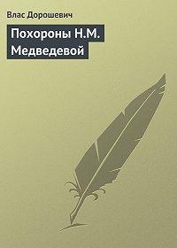 Влас Дорошевич - Похороны Н.М. Медведевой