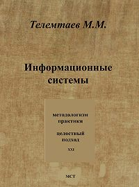 Марат Телемтаев - Информационные системы