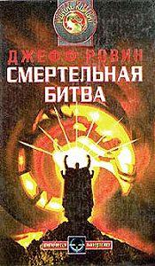 Джефф Ровин -Смертельная битва
