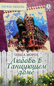 Ольга Мороз -Любовь в Танцующем доме