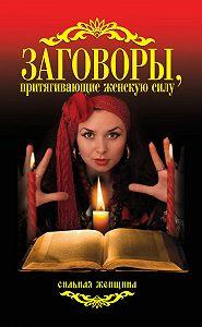 Антонина Соколова - Заговоры, притягивающие женскую силу