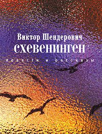 Виктор Шендерович -Схевенинген (сборник)