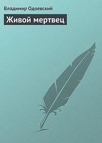 Владимир Одоевский - Живой мертвец