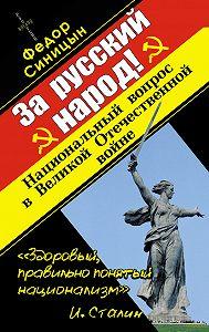 Федор Синицын -За русский народ! Национальный вопрос в Великой Отечественной войне