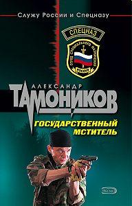 Александр Тамоников -Государственный мститель