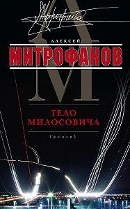 Алексей Валентинович Митрофанов - Тело Милосовича