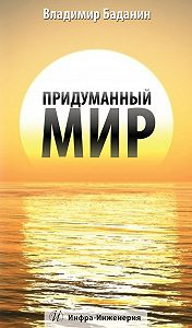 Владимир Баданин - Придуманный мир